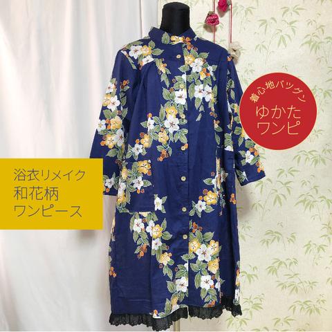 浴衣リメイク 和花柄 長袖ワンピース