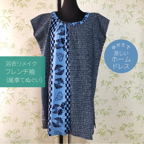 浴衣リメイク フレンチ袖(ロング)
