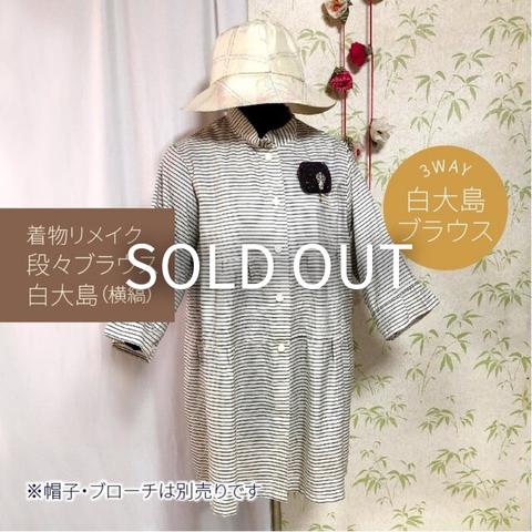 白大島✨段々ブラウス【限定値下!3000円引】