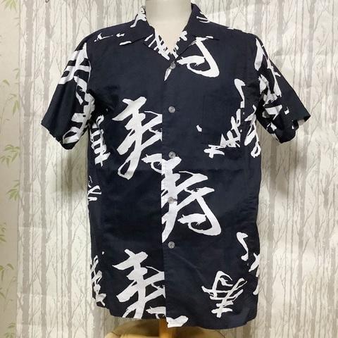 浴衣リメイク 紳士用アロハシャツ(寿柄)【値下中!】