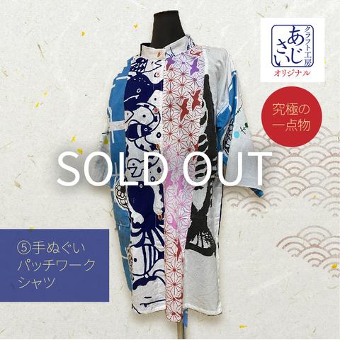 【あじさい限定オリジナル】手ぬぐいパッチワークシャツ(5)