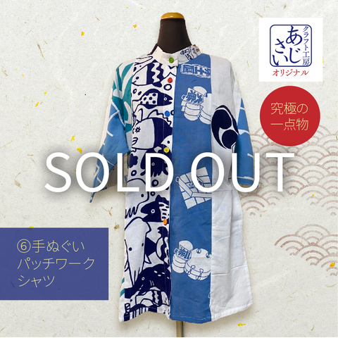 【あじさい限定オリジナル】手ぬぐいパッチワークシャツ(6)