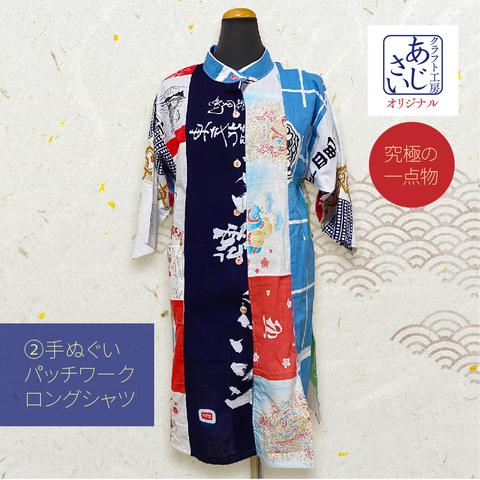 【あじさい限定オリジナル】手ぬぐいパッチワークシャツ(2)