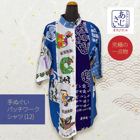 【あじさい限定オリジナル】手ぬぐいパッチワークシャツ(12)