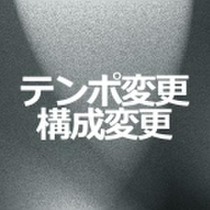 テンポ・構成・キー変更(単体注文不可)