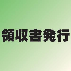 領収書発行(単体注文不可)