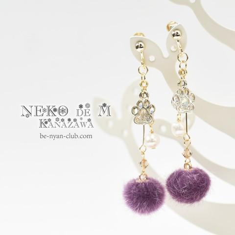 キラキラ肉球ビジューポンポンイヤリング☆高貴な紫色