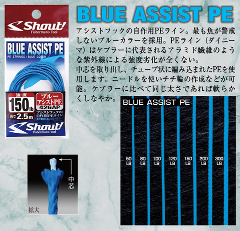 シャウト アシストPEライン ブルー / 7size