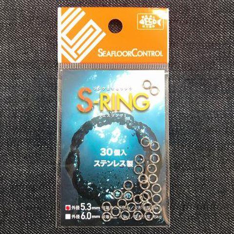 シーフロアコントロール / S-RING