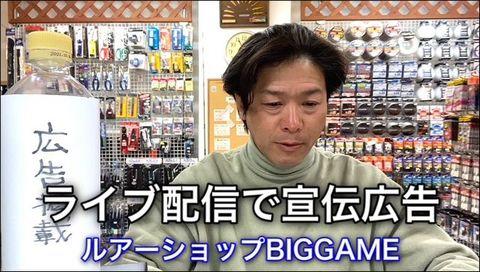 BIGGAMEのYouTubeチャンネルへ広告掲載募集中