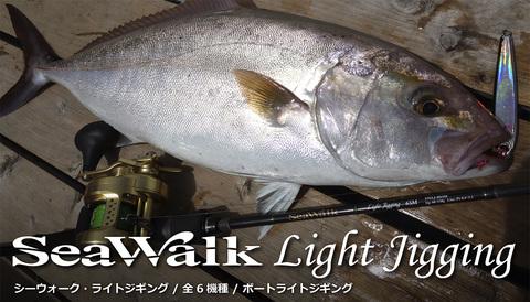 【別途送料】ヤマガブランクス シーウォーク ライトジギング