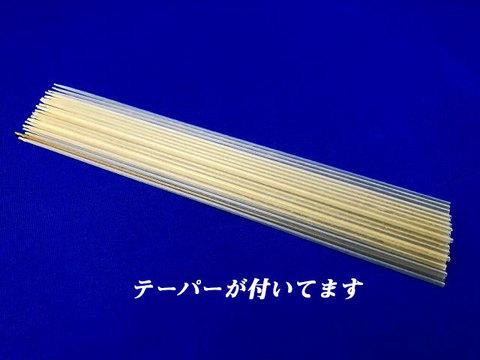 セルトップ - 14cm(内径0.8mm)