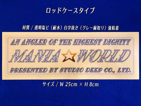 ManiaWorld / ロッドケースステッカー