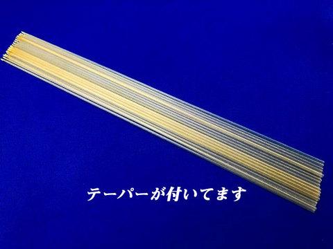 セルトップ - 18cm(内径0.8mm)