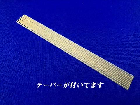 セルトップ - 12cm(内径0.8mm)