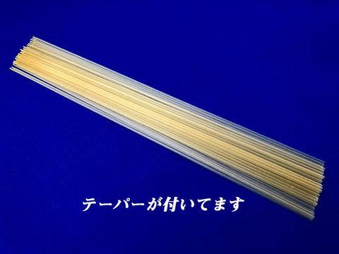 セルトップ - 20cm(内径1.0mm)