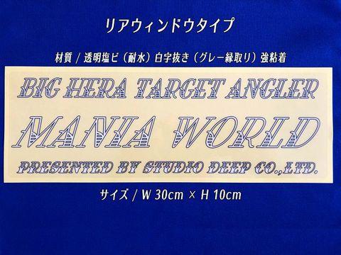 ManiaWorld / リアウィンドウステッカー