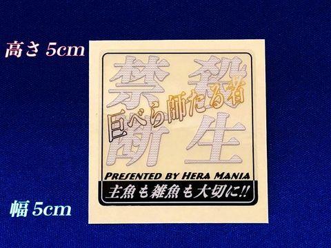 Mania オリジナル 殺生禁断ステッカー