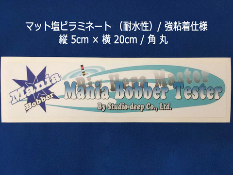 Mania Bobber Tester / ステッカー