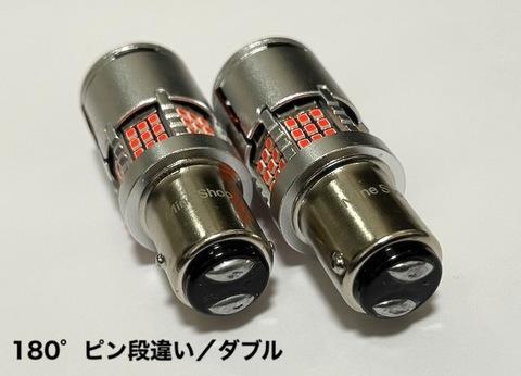 冷却ファン付きキャンセラー内蔵 LEDテール&ストップランプ・赤(レッド)S25/BAY15D(180°ピン段違い/ダブル)