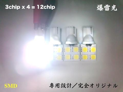 ゼロクラウン専用製作LED(SMD)バニティランプ&リア読書灯!!