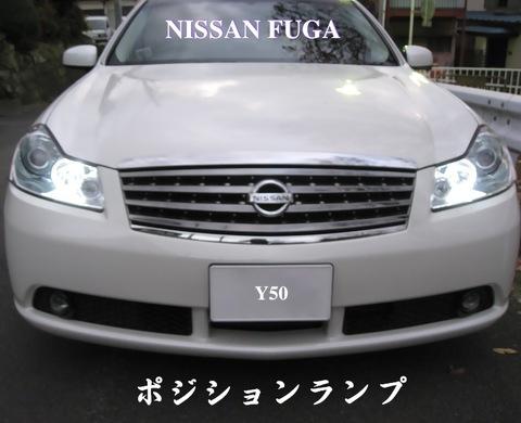 NISSAN FUGA/最新 LED(SMD) ポジションランプ/Y50 フーガ