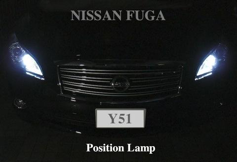NISSAN FUGA/LED(SMD5050) ポジションランプ/フーガ Y51(前期)