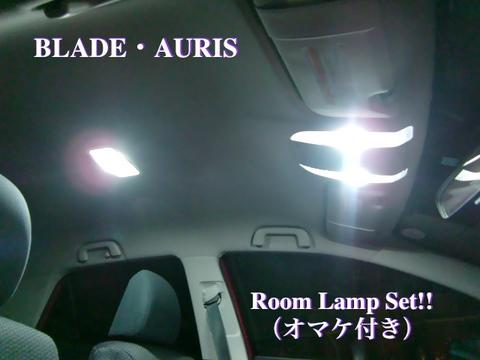 ブレイド・オーリス/LED(SMD) ルームランプセット/BLADE・AURIS