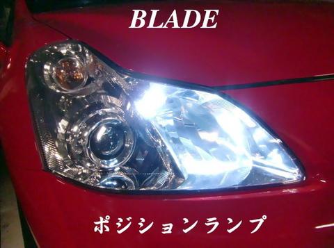 ブレイド LED(SMD)ポジションランプ!! BLADE/AZE15#/GRE156