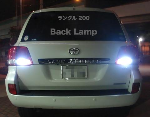 ランクル200/バック(リバース)ランプ/CSP2020・1200LM/ランドクルーザー