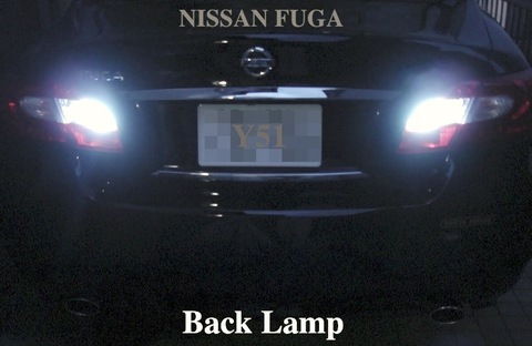 NISSAN FUGA/3030 Monster LED バックランプ(800LM)フーガ Y51・HY5(前期)