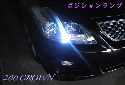 20系クラウン GRS20#・GWS204/ポジションランプ/Epistar 3030 Power LED(9pcs) 400LM