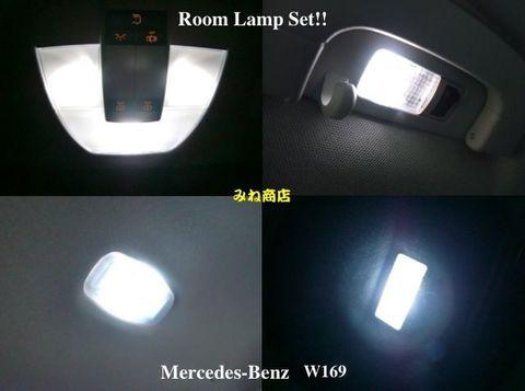 メルセデスベンツ Aクラス W169/LEDルームランプセット/Benz-A/W169