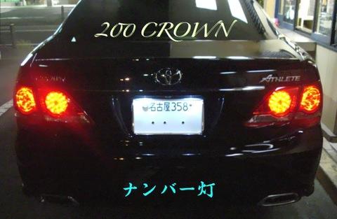 20系クラウン/LED (SMD5630) ナンバー灯/GRS20#・GWS204