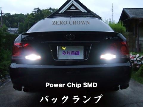ゼロクラウン High Power Chip 3030SMD(LED) バックランプ/700LM(6500K)GRS18#
