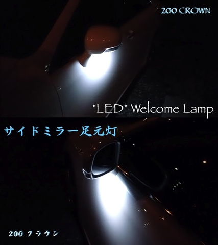 20系クラウン Epistar 3030 Power LED ドアミラーウエルカムランプ GRS20#/GWS204