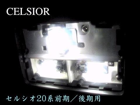 20セルシオ/1080ルーメン monster LEDフロントルーム&スポットランプ/20 CELSIOR 前期・後期