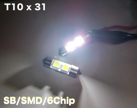 1,5W/SB/SMD Power 3chips 2連!! T10 x 31mm 純白 12V