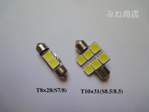 日産リーフ LED(SMD) ルームランプセット!! Nissan LEAF(AZE0/後期)「タイプ1」