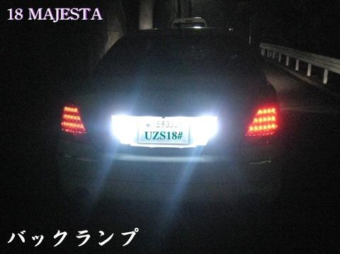 18系マジェスタ/バックランプ専用LED/CSP1919・1000LM/180 CROWN MAJESTA・UZS18#