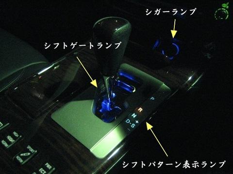 18マジェスタ専用製作LED!! シフト&シガーランプ!! UZS18#