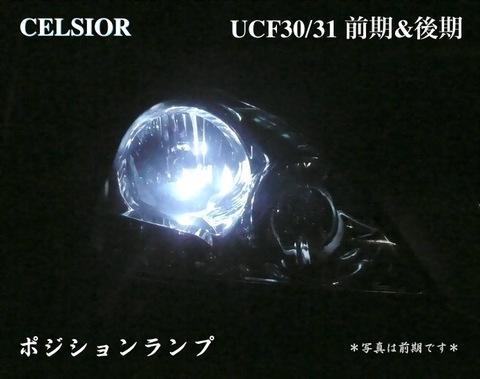 30セルシオ前期/後期のポジションランプを最新LEDに!! UCF30/31