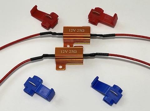 12V車用・25Ω/メタルクラッド抵抗器/2個セット/12V/25W/25Ω