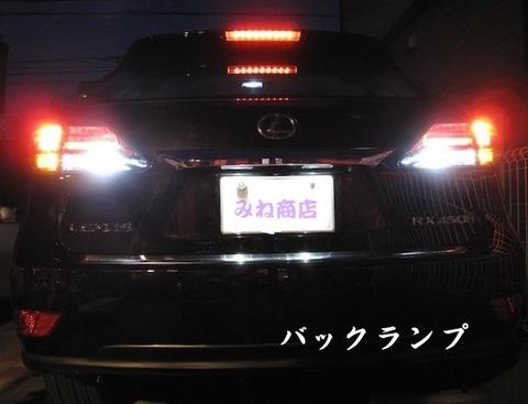 レクサス High Power 3528SMD バックランプ!! LEXUS RX270/RX350/RX450h