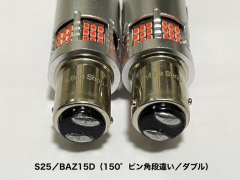 冷却ファン付きキャンセラー内蔵 LEDテール&ストップランプ・赤(レッド)S25/BAZ15D(150°ピン角段違い/ダブル)