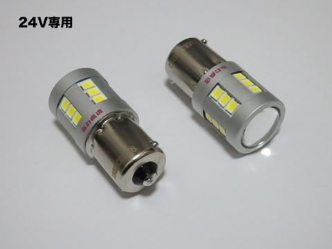 S25/BA15S(180°ピン/シングル)Epistar 2835 LED(24pcs) 800LM/6000K(24V専用LED)