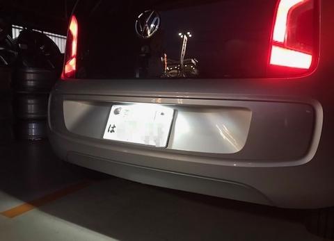 フォルクスワーゲン アップ/Epistar 3030 Power LED ナンバー灯/VW up!・AACHY(前期)
