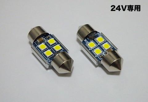 T10 x 31mm/3030 Power LED(4pcs) 230LM/6000K(24V専用LED)単品 1個