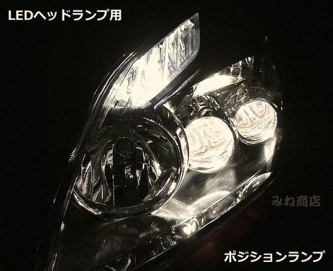 LEDヘッドランプ用・プリウス/ポジションランプ/monster 3014 H.L LED(20pcs) 390LM/PRIUS / ZVW30・40
