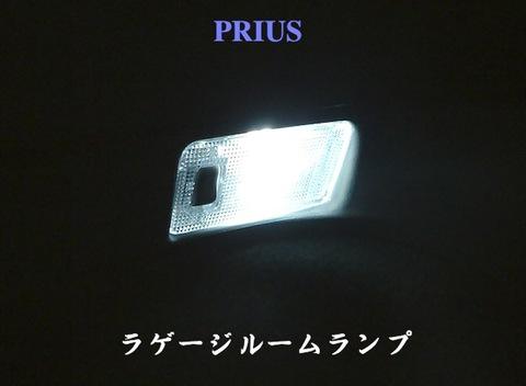 プリウス LED(SMD)ラゲージルームランプ!! PRIUS NHW20・ZVW30/40